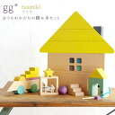 gg* tsumiki ジジ ツミキ 積み木 つみき 積木 ブロック gg kiko 出産祝い 誕生日 男の子 女の子 プレゼント 1歳 2歳 3歳