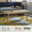 【送料無料】SIEVE bow center table シーヴ ボウ センターテーブル シーブ 北欧テイスト 木のローテーブル 棚付き