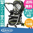 【送料無料】GRACO(グレコ) シティライト R アップ 2015 ポップンドット(GN)