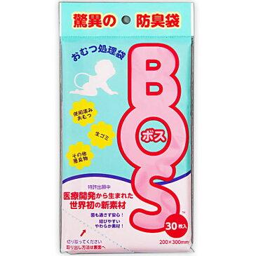 【メール便送料無料】クリロン化成 驚異の防臭袋BOSベビー用 (Sサイズ30枚入) おむつが臭わない袋