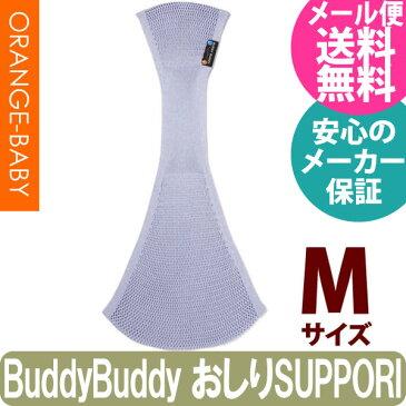 【送料無料】BuddyBuddy(バディバディ) おしりSUPPORi メランジカラー P2100 Mサイズ サックス
