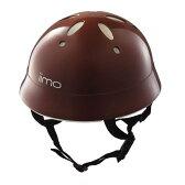 【送料無料】iimo 自転車・三輪車用 ヘルメット ブラウン Sサイズ