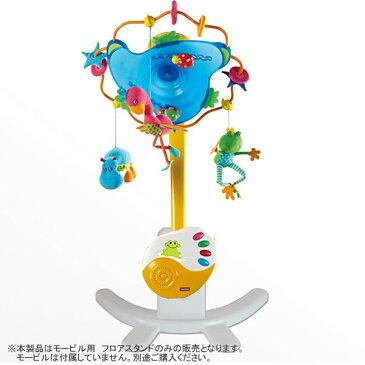 【送料無料】日本育児 Tiny Love モービル用 フロアスタンド