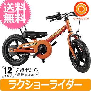 【送料無料】ピープル 補助輪パスして ラクショーライダー 12インチ マリーゴールド 自転車 バランスバイク【ラッピング不可商品】