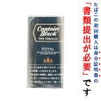 【パイプ刻葉】 キャプテンブラック(青)ロイヤル 42.5g パウチ袋・スイート系