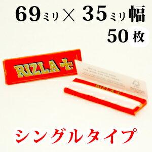 (巻紙) RIZLA リズラ レッド・シングル 69mm×35mm (50枚入り) ペーパー