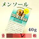 【代金引換限定商品】(手巻き煙草)ドミンゴ メンソール 40g *ペーパー付き