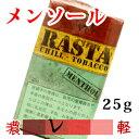 【代金引換限定商品】(手巻き煙草) ラスタ メンソール 25g