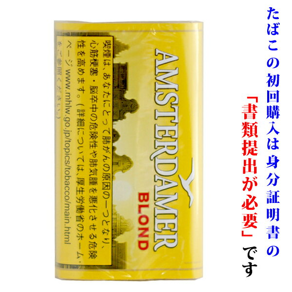 【シャグ刻葉】 アムステルダマー ブロンド(リーフ)25g 1袋& プレミアム・シングル ペーパー 1個セット