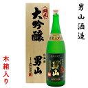 日本酒 男山・純米大吟醸 山田錦使用 1800ml 化粧箱・木箱入