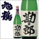 日本酒 旭鶴 勘三郎 千日熟成・大吟醸 山田錦100% 720ml 化粧箱入