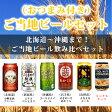 【送料無料】ご当地ビール飲み比べセット・おつまみ付(B)小樽ビール、よなよなエール、ゴーヤドライ、あか蔵、こしひかりビール