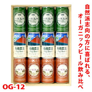 ビール・ギフトセット 12本セットオーガニック・ビールギフトセット(3種類X各4缶)《LB-12》 詰め合わせビールセット
