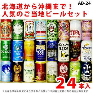 ビール・ギフトセット ≪NEW≫24種類セット 話題のご当地ビール1ケース・24本飲み比べセット【AB】 クラフトビール 詰め合わせギフトセット 贈答用、ホームパーティ用、バーベキューに!包装・熨斗無料