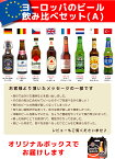 ヨーロッパのビール飲みくらべ欧州8か国・8本詰め合わせ(A)※当品は輸入状況や在庫状況により一部変更となる場合がございます。※トルコのビールが輸入中止により、オーストリアのエッゲンベルガーに変更中