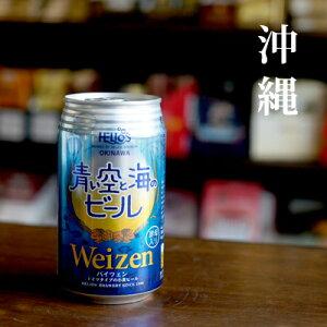 ヘリオス【ご当地ビール缶】 沖縄 青い空と海のビール 350ml/5% 1ケース(24缶) [沖縄県]...
