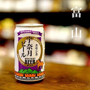 【ご当地ビール缶】 黒部 宇奈月ビール カモシカ (ボックタイプ) 350ml/6%  3缶セット...