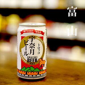 【ご当地ビール缶】 黒部 宇奈月ビール トロッコ (アルトタイプ) 350ml/5%  3缶セット...