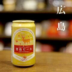 【ご当地ビール缶】 広島 宮島ビール 330ml/4.5%  3缶セット [広島県] [麦芽100%]