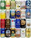 【送料無料】人気ご当地クラフトビール 24本飲み比べセット 350ml缶×24本 【ご当地クラ…