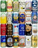 【送料無料】人気ご当地クラフトビール 24本飲み比べセット 350ml缶×24本 【ご当地ビール缶】リサイクル箱使用