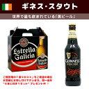(世界のビール)【8本セット】 ...