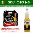 [メキシコ] コロナビール・エキストラ 330ml/瓶(1本売り)[下面発酵] [爽快系]