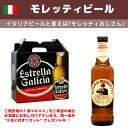 8本セット《送料無料》[イタリア] モレッティ・オリジナル 330ml/瓶 [輸入ビール] [世界のビール] [海外のビール] [爽快系] [下面発酵]