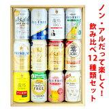 ノンアルコールビール・詰め合わせギフトセット 飲み比べ12本 贈答用、ホームパーティ用、バーベキューに!包装・熨斗無料
