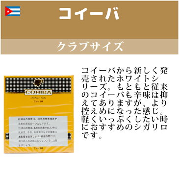 【ドライシガー】 コイーバ・ クラブシガリロ ・20本入・クラブサイズ系・キューバ産