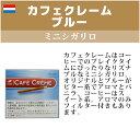 【ドライシガー】カフェクレーム ブルー ・10本入・ミニシガリロ系・オランダ産