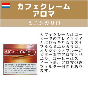 【ドライシガー】カフェクレーム アロマ ・10本入・ミニシガリロ系・オランダ産
