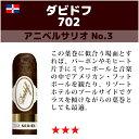 【プレミアムシガー】(バラ売り・1本) ダビドフ 702 アニベルサリオ・No.3 ロブスト系 2