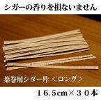 葉巻用 カット済み・ホワイトシダー片 <ロングタイプ・約16.5cm> (約30本入り)