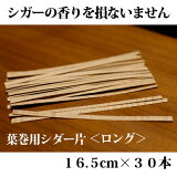 シガー用・マッチ 葉巻用 カット済み・ホワイトシダー片 <ロングタイプ・約16.5cm> (約30本)