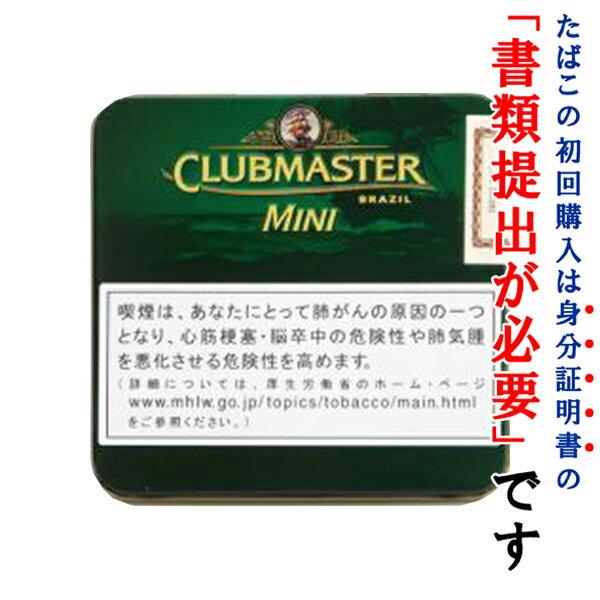 【ドライシガー】【箱買い・5個入】クラブマスター緑・ブラジル(20本入)ミニシガリロ系・ビター系