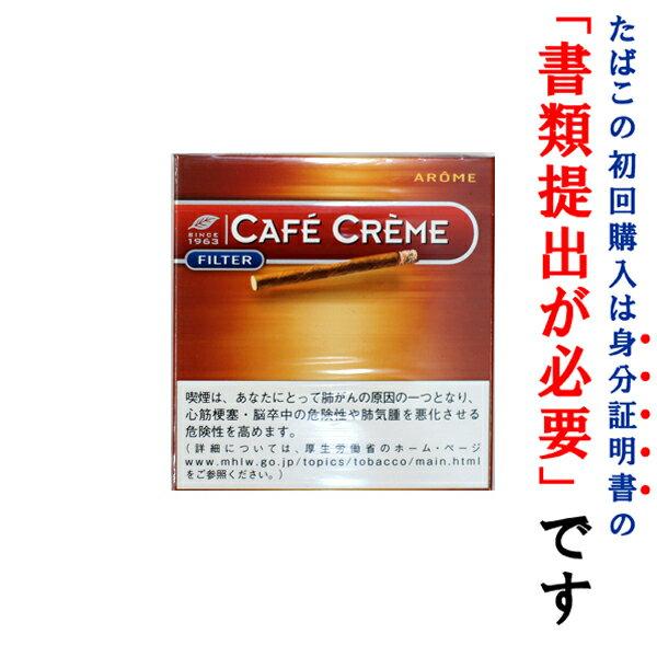 【ドライシガー】【箱買い・10個入】カフェクレーム・フィルターアロマ(10本入)ミニシガリロ系・スイート系