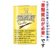 【シャグ刻葉】 スタンレー バニラ 30g 1袋& XS(エクストラスリム)ペーパー 1個セット バニラ系