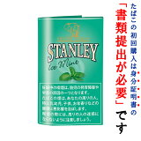 【シャグ刻葉】 スタンレー アイスミント 30g 1袋&シングル ペーパー 1個セット