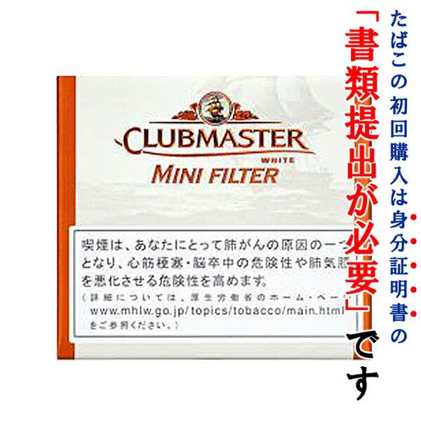 クラブマスター『フィルター付き ホワイト』