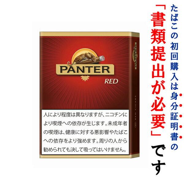 【ドライシガー】パンターアロマ・ボックス(14本入)ミニシガリロ系・スイート系