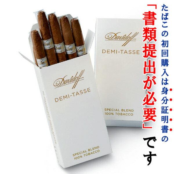 【ドライシガー】ダビドフ・デミタス(10本入)ロングシガリロ系・ビター系