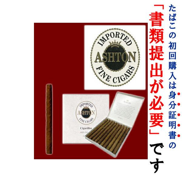 【ドライシガー】アシュトン・シガリロ(10本入)ロングシガリロ系・ビター系