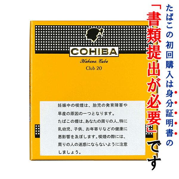 【ドライシガー】コイーバ・クラブサイズ(20本入)クラブシガリロ系・ビター系・キューバ産