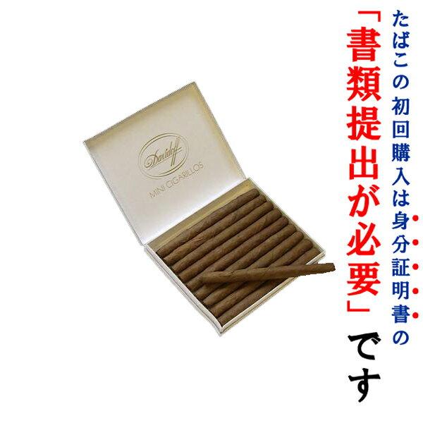 【ドライシガー】ダビドフ・シガリロゴールド(20本入)ミニシガリロ系・ビター系