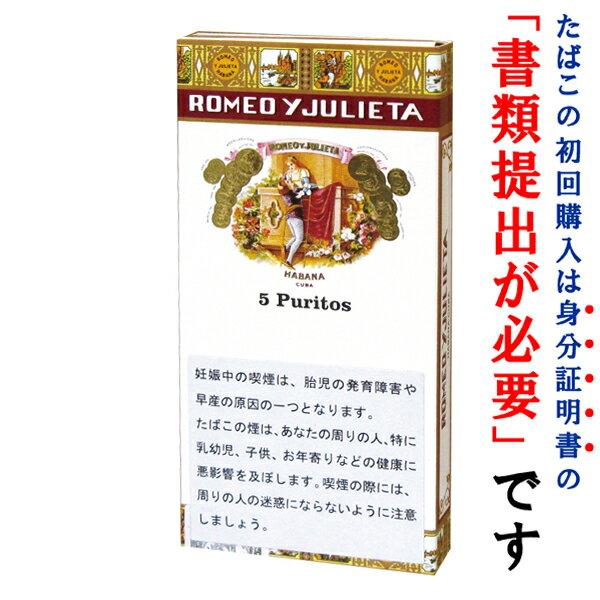 【ドライシガー】ロメオYジュリエッタ・プリトス(5本入)ロングシガリロ系・ビター系・キューバ産