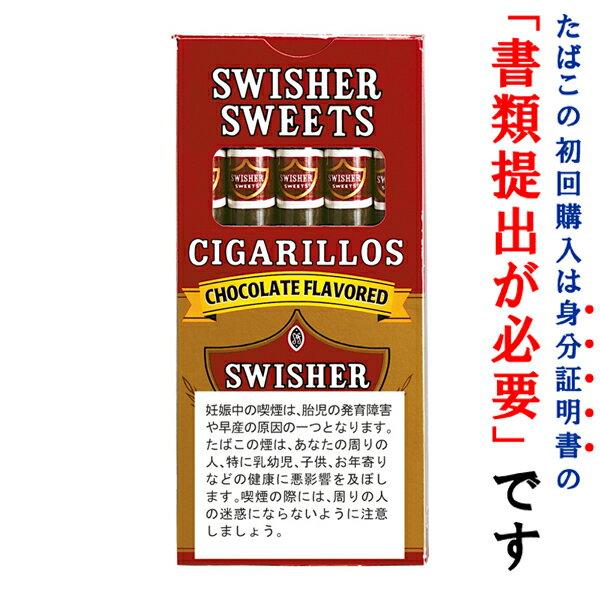 【ドライシガー】スイッシャースイートシガリロ・チョコレート(5本入)シガリロ系・スイート系