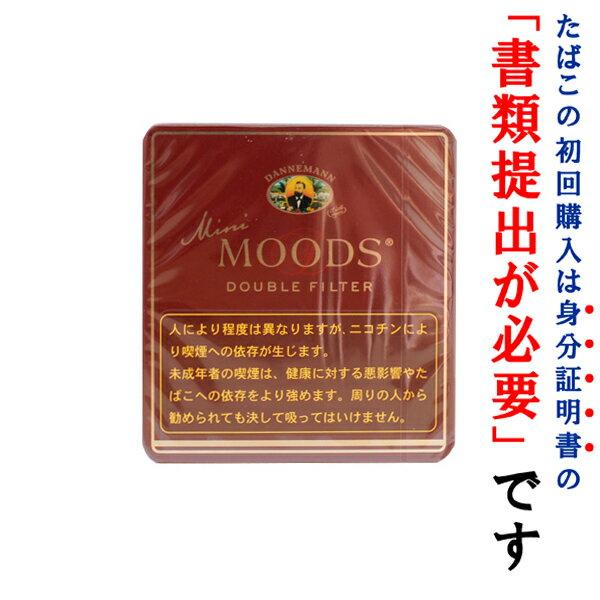 【ドライシガー】ダヌマンムーズダブルフィルター(10本入)ミニシガリロ系・スイート系