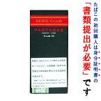 【ドライシガー】 パルタガス・セリー クラブサイズ(10本入) クラブシガリロ系・ビター系・キューバ産