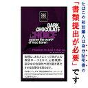 【シャグ刻葉】 チョイス・ダークチョコレート 30g 1袋&...